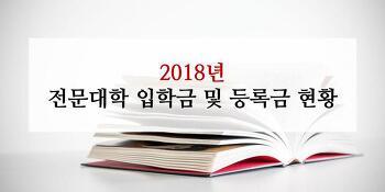 2018년 전문대학 입학금 및 등록금 현황
