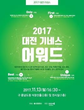 대전의 최고,최초,유일을 만나자! 2017 대전기네스어워드(11.13)