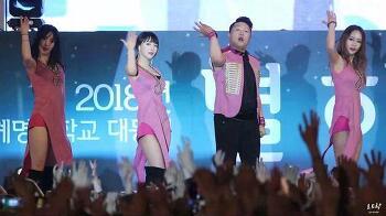 [18.05.12]계명대 축제 싸이(PSY) 직캠 by RoadRock