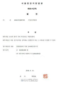 서울교회 박노철 목사측, 1심 법원 판결에 즉시 항소…본안소송은 대법원 판결 확정되어야 효력 발생