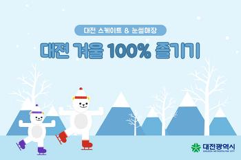 겨울을 즐기자 대전스케이트&눈썰매장 안내