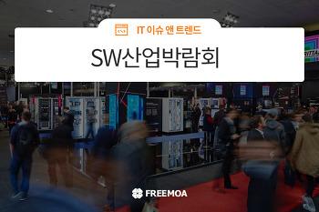 [it이슈] 2018 SW 산업박람회(소프트웨이브)