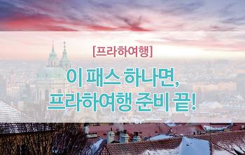 [프라하여행] 프라하카드 하나로 프라하완전정복 #동유럽여행 #프라하카드 #프라하여행준비