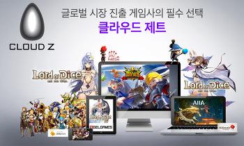 글로벌 인기 게임, 'Cloud Z(클라우드 제트)' 잇따라 도입