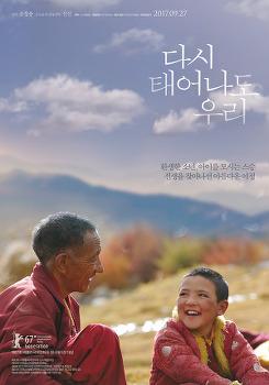 <다시 태어나도 우리> 상영일정 & 인디토크