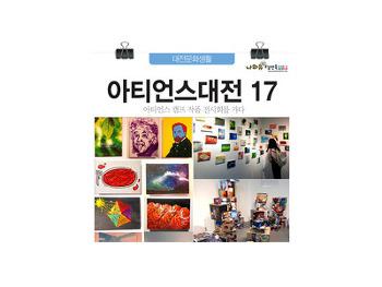 아티언스 캠프 작품전시회에서 만난 미래의 예술가와 과학자들~