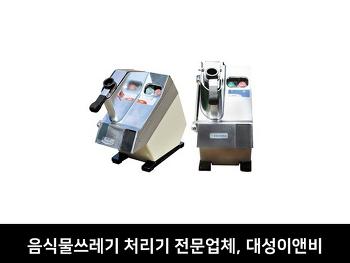 환경 개선을 선도하는 음식물쓰레기 처리기 전문업체_(주)대성이앤비