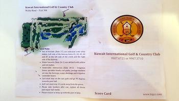 쿠웨이트 인터네셔널 골프장
