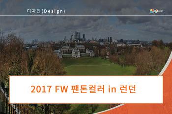 [디자인] 2017 FW 팬톤컬러 in 런던