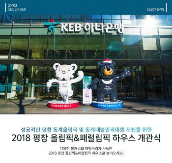 성공적인 평창 동계올림픽을 위한 2018 평창 올림픽&패럴림픽 하우스 개관식 현장