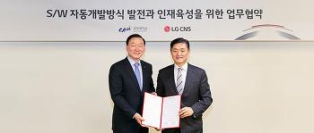 LG CNS-중앙대, 소프트웨어 개발 전문가 육성한다.