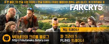 [파크라이 5] Far Cry 5 v1.2.0 ~ 2018.06.14 트레이너 - FLiNG +21 (한국어버전)