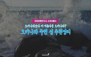 [오키나와 여행] 오키나와 이색여행코스 추천 (feat. 오키나와 섬)