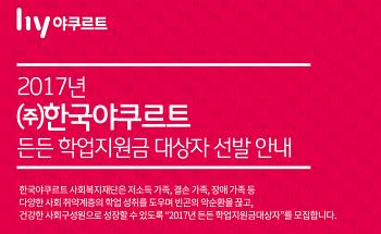 한국야쿠르트 사회복지재단, 2017 든든 학업지원금 대상자 선발 안내