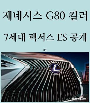 제네시스 G80 킬러, 7세대 신형 렉서스 ES 공개
