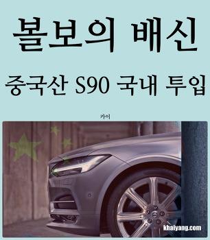볼보의 배신? 중국산 S90 국내 투입