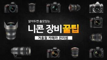 [장비관리 꿀팁] 겨울철 카메라 관리법