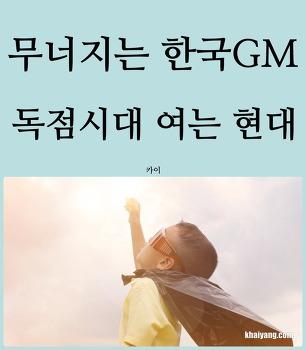 무너지는 한국GM, 독점시대 여는 현대차