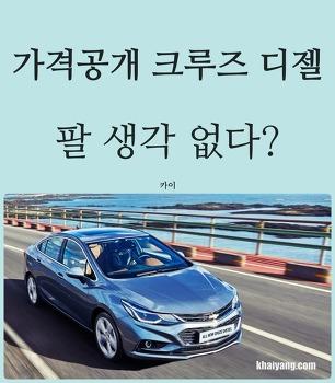 크루즈 디젤 가격공개, 한국GM 팔 생각 없다?