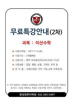 무료특강안내 2차 이산수학(2017.11.4~)