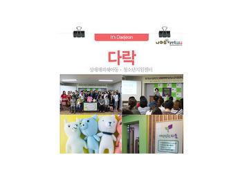 대전지역 성매매 피해 아동·청소년지원센터 '다락' 문 열다!