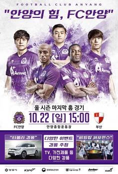 [20171018]FC안양, 22일 시즌 마지막 홈 경기 '이벤트' 풍성