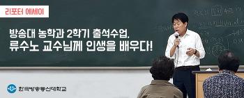 [리포터 에세이] 방송대 농학과 2학기 출석수업, 류수노 교수님께 인생을 배우다!