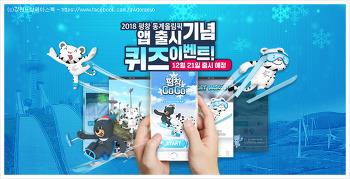 [강원도/당신이평창입니다] 2018 평창 동계올림픽 앱(APP) 12월 21일 출시 예정