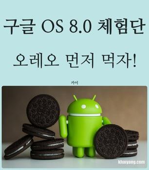 LG V30 최신 구글OS 오레오 체험하고 싶다면? 체험단 신청하기