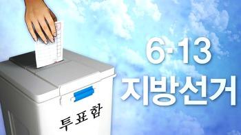 6.13지방선거 1인7표제 투표하는 방법은?