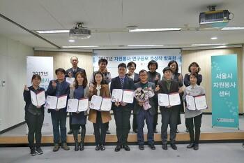 2017년 서울시자원봉사센터 연구공모 수상자 발표회