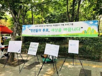 """온기봉사단 첫 번째 프로그램 """"6.13지방선거 청년 투표참여 독려 캠페인"""" 활동"""