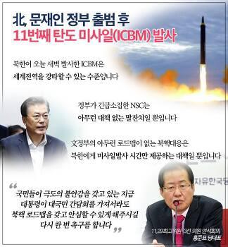 북한, 문재인정부 출범후 11번째 탄도 미사일 발사