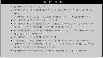 [의견서]제3차 NAP 수립에 대한 시민사회 의견서