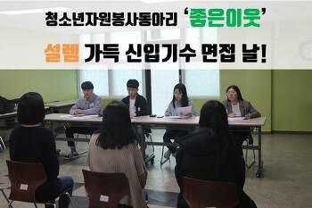 청소년자원봉사동아리 '좋은이웃' 신입기수 면접 날!