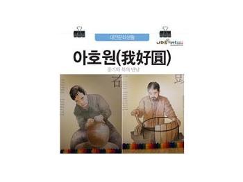 아호원(我好圓) 북과 옹기의 만남! 2017 대전전통나래관 무형문화재교류전