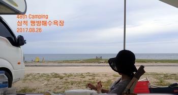 [48th Camping] 할아버지 캠핑카와 함께한 가족 캠핑_삼척 맹방해수욕장