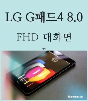 LG G패드4 8.0 LTE 후기, 4단계 보기편한 모드