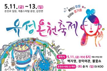 대전봄축제 2018 유성온천문화축제 프로그램은?