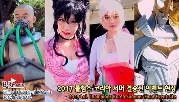 [영상] 2017 롤챔스 코리아 서머 결승전 이벤트 현장