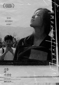 [11.09] '이승원 감독전: 폐허의 골격' 소통과 거짓말 + 해피뻐스데이 | 이승원