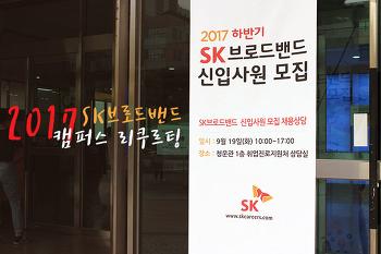 2017 SK 하반기 신입사원 채용: 캠퍼스 리크루팅 SK브로드밴드 편