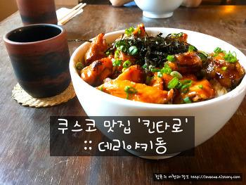 쿠스코 맛집 '킨타로' :: 데리야키동