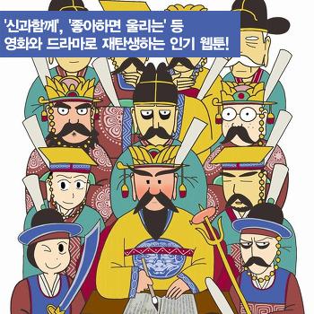 '신과함께', '좋아하면 울리는' 등 영화와 드라마로 재탄생하는 인기 웹툰!
