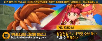 [성검전설 2 : 시크릿 오브 마나] Secret of Mana v1.0 트레이너 - FLiNG +11 (한국어버전)