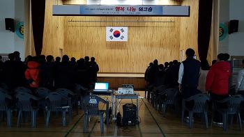 제천교육지원청 중학교 운동선수 기초학습능력 증진을 위한 워크숍