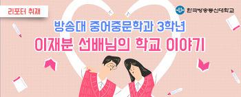 [리포터 취재] 방송대 중어중문학과 3학년 이재분 선배님의 학교 이야기