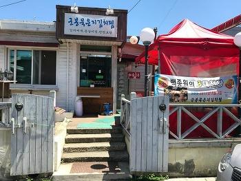 인천 송도 맛집 군봉묵은지김치찜에 다녀왔어요.