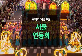 축제의 계절 5월 : 서울연등회