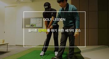 올바른 임팩트를 위한 골프연습 (by. GEA 김종명코치)